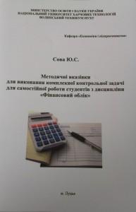 econom_metod_00001