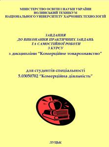 econom_metod_00020