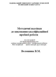 econom_metod_00023