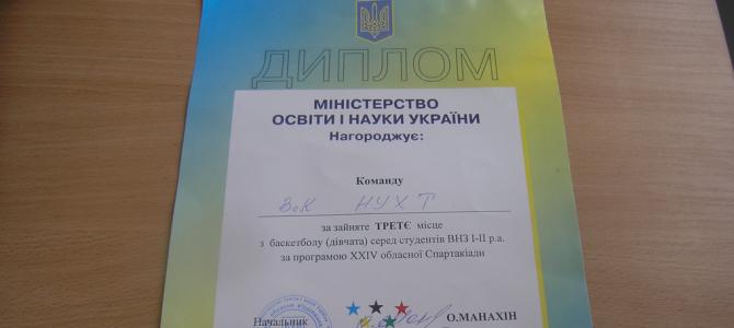 Наші баскетболістки – бронзові призери обласної Спартакіади