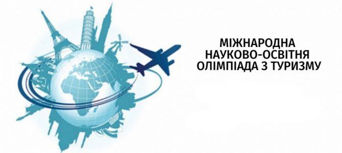 Студенти ВоК НУХТ серед призерів та учасників Міжнародної науково-освітньої олімпіади з туризму