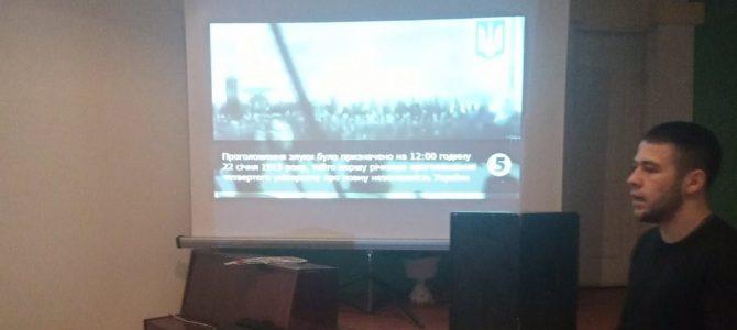 Лекція до Дня Соборності України