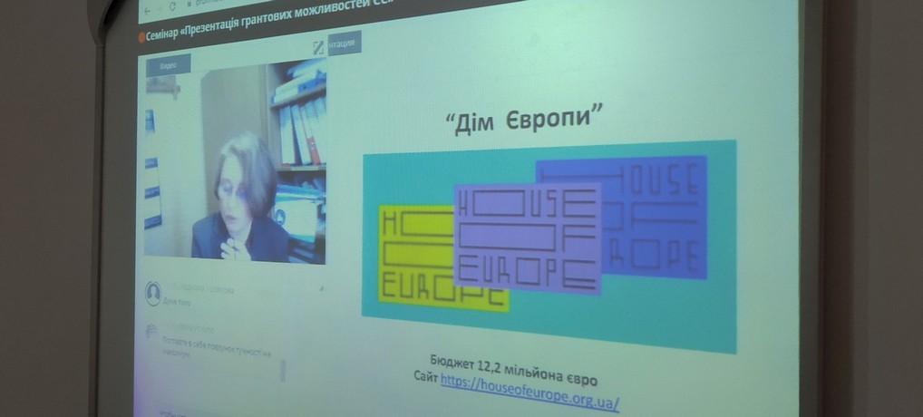 «Презентація грантових можливостей ЄС»