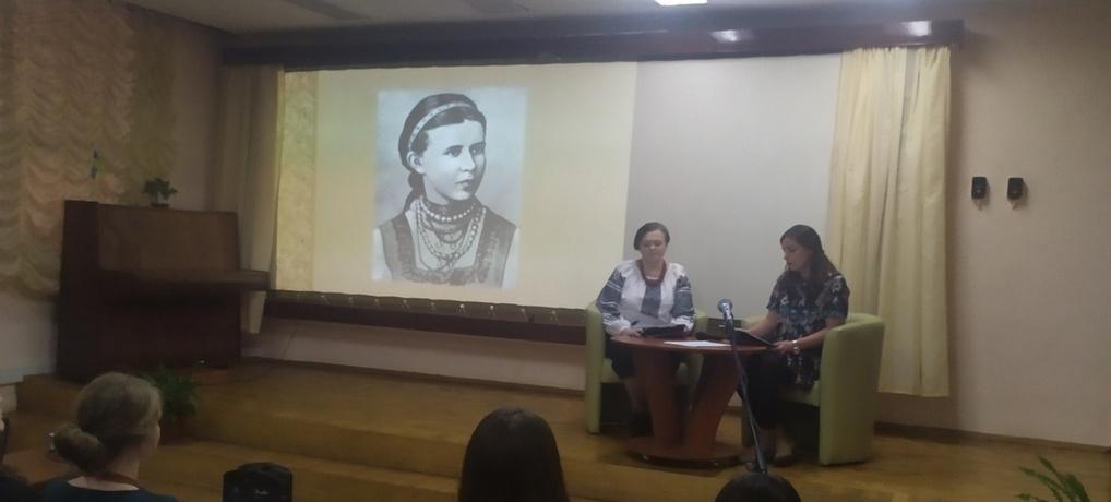 «Леся Українка: мандрівка серця» (до 149-ої річниці від Дня народження великої поетеси)