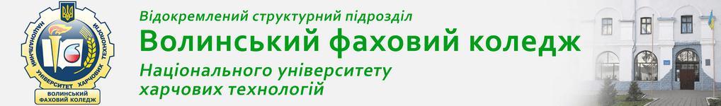 Волинський фаховий коледж Національного університету харчових технологій