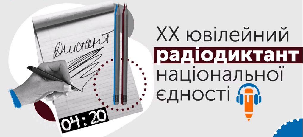 Студенти коледжу взяли участь у написанні ХХ Всеукраїнського диктанту національної єдності
